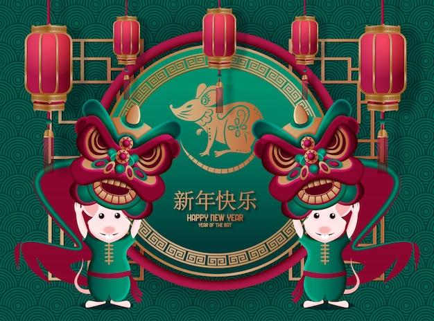 Maanjaarontwerp met lantaarns in papierkunststijl, gelukkige nieuwjaarwoorden geschreven in chinese karakters