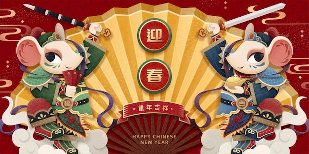 Majestueus ogende chinese rattendeurgod op de wolken naast papieren waaier in papierkunststijl, chinese tekstvertaling: welkom lente en gunstig rattenjaar
