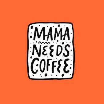 Mama heeft koffie nodig met de hand getekend zwarte kleur belettering zin vectorillustratie