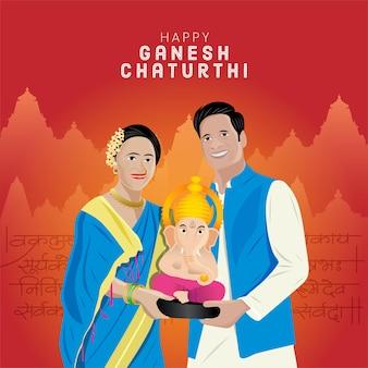 Marathi-echtpaar met standbeeld van lord ganesh