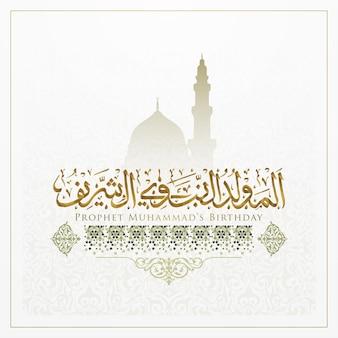 Mawid alnabi wenskaart bloemmotief vector design met prachtige arabische kalligrafie en moskee