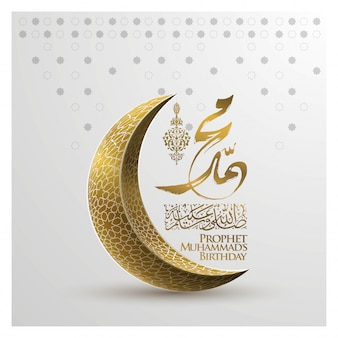 Mawlid al nabi groet maan patroon ontwerp met arabische kalligrafie