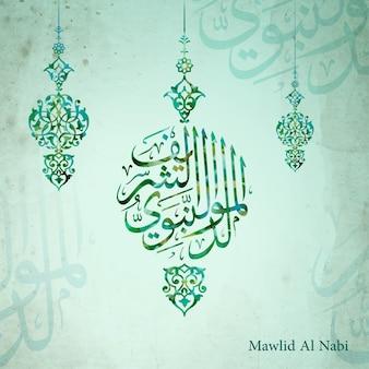 Mawlid al nabi islamitische groet arabische kalligrafie en ornament illustratie