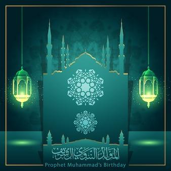 Mawlid al nabi islamitische groet arabische kalligrafie