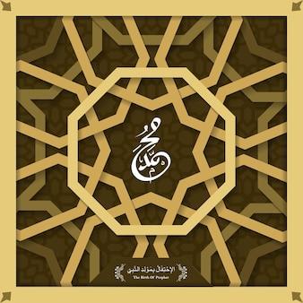 Mawlid al nabi islamitische groet banner arabische kalligrafie en geometrisch patroon geboorte van de profeet