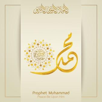 Mawlid al nabi (profeet mohammed's verjaardag) islamitisch ontwerp