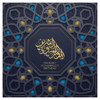 Mawlid al nabi wenskaart islamitische bloemmotief vector design met prachtige arabische kalligrafie