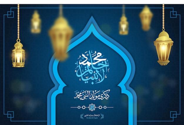 Mawlid alnabi arabische kalligrafie islamitische groet met marokko patroon mandala en sikkellamp
