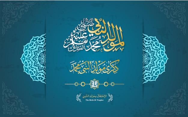 Mawlid alnabi kalligrafie met geometrische ornament groene achtergrond tekst betekent muhammad verjaardagen