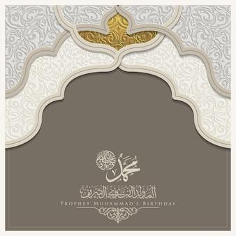 Mawlid alnabi wenskaart islamitisch bloemmotief vector design met arabische kalligrafie
