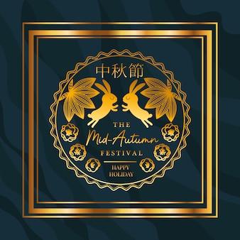 Medio herfst festival met konijnen en zegel in gouden frame op blauwe achtergrond