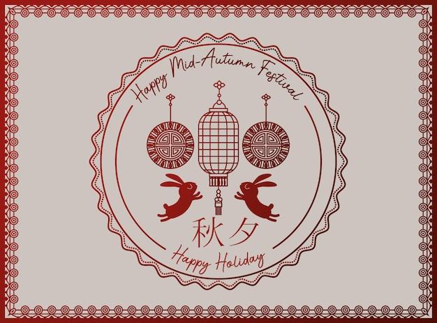 Medio herfst festival met konijnenlantaarn en zegel in frame op grijze achtergrond