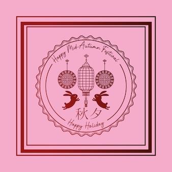 Medio herfst festival met konijnenlantaarn en zegel in frame op roze achtergrond