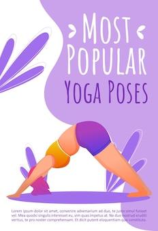 Meest populaire sjabloon voor yogahoudingen. gezonde levensstijl.