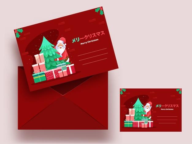 Merry christmas wenskaart met envelop op pastel roze achtergrond.