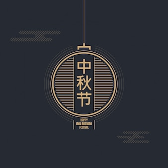 Mid autumn festival design