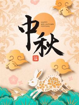 Mid autumn festival in papieren kunststijl met maanfestival in chinese kalligrafie, bloeiende bloemen en volle maan woorden zegel