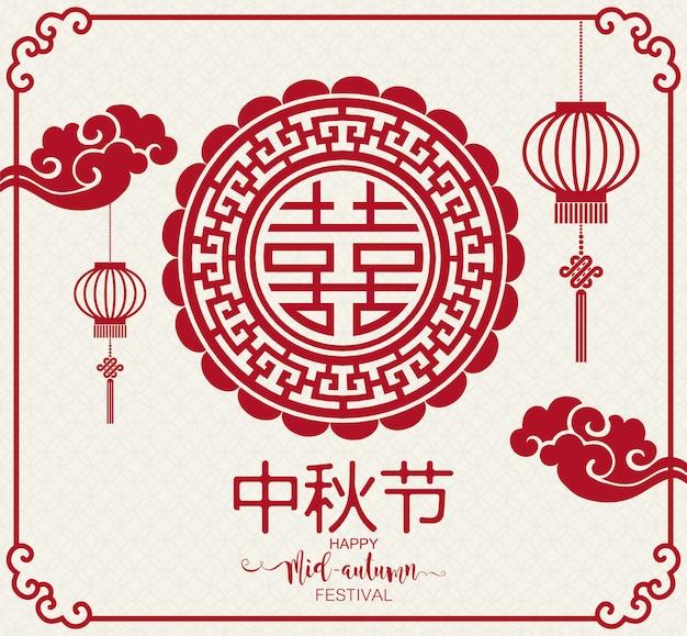 Mid autumn festival of moon festival.