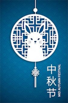 Mid autumn festival-poster met schattig konijn en lotus in papierstijl. chinees vertalen: mid autumn festival