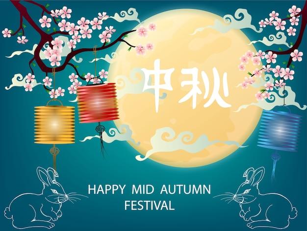 Mid autumn festival vector blauwe achtergrond volle maan