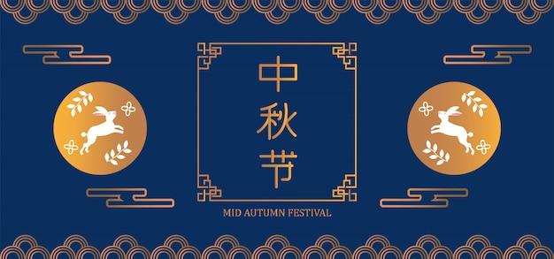Midden herfst festival volle maan decoratie banner
