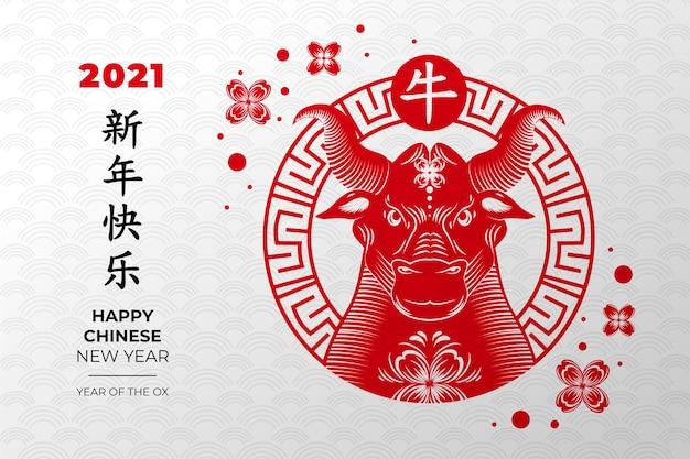 Minimaal chinees nieuwjaar 2021