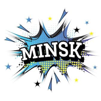 Minsk komische tekst in pop-art stijl. vectorillustratie.