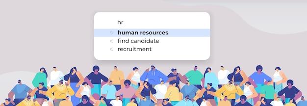 Mix race mensen kiezen hr in zoekbalk op virtueel scherm human resources werving inhuren internet netwerken concept horizontale portret illustratie