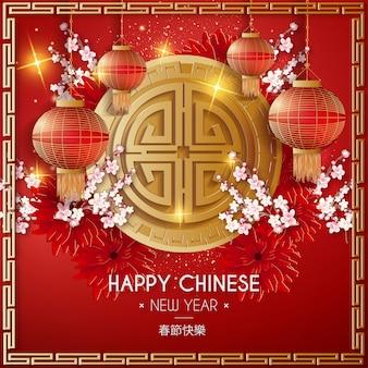 Moderne gelukkig chinees nieuwjaar achtergrond