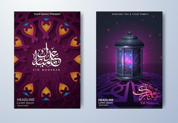Mooie eid mubarak flyer brochure vector sjabloonontwerp