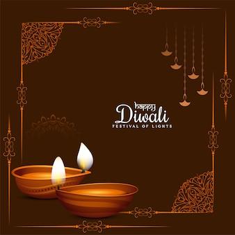 Mooie gelukkige diwali-festival stijlvolle achtergrond