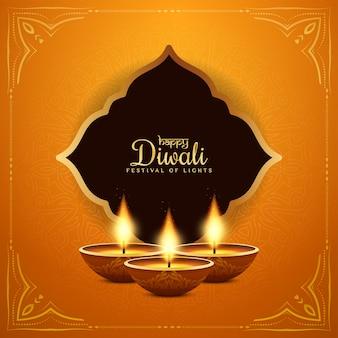 Mooie gelukkige diwali indiase festival stijlvolle achtergrond