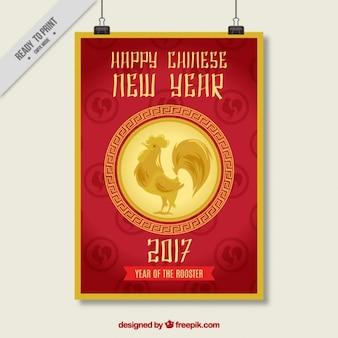 Mooie kaart voor chinees nieuwjaar met gouden haan