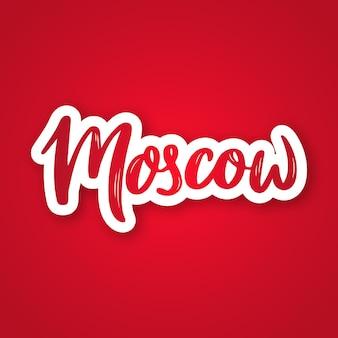 Moskou handgetekende belettering zin