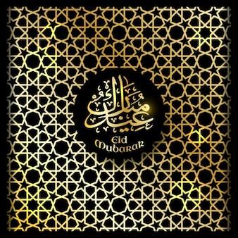 Moslim abstract wenskaart islamitische vector illustratie kalligrafische arabische eid mubarak in vertaling gefeliciteerd