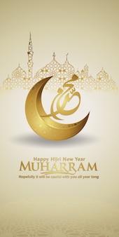 Muharram-kalligrafie islamitisch en gelukkig nieuw hijri-jaargroetsjabloon