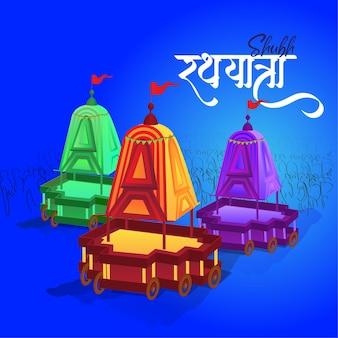 Multi color rath yatra sjabloon indisch festival