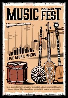 Muziekfestival in het midden-oosten, muziekinstrumenten