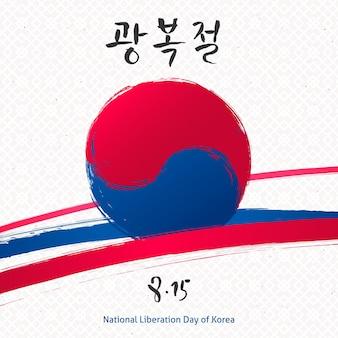 Nationale bevrijdingsdag van zuid-korea gwangbokjeol illustratie met hand getekend koreaans symbool