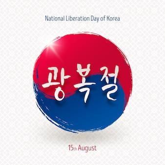 Nationale bevrijdingsdag van zuid-korea gwangbokjeol met handgetekend koreaans symbool