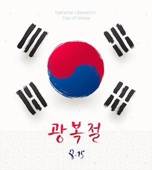 Nationale bevrijdingsdag van zuid-korea gwangbokjeol met handgetekende koreaanse symbolen