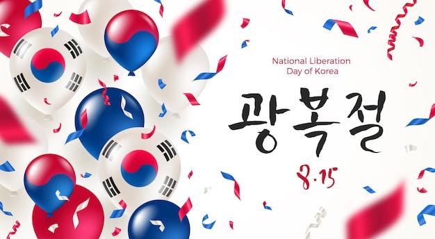 Nationale bevrijdingsdag van zuid-korea gwangbokjeol wenskaart