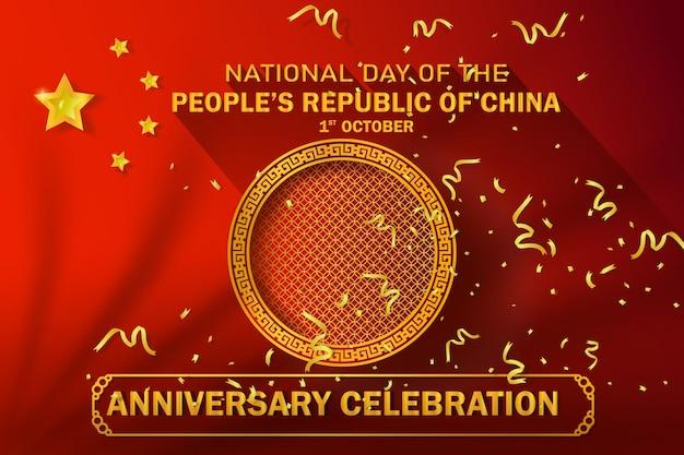 Nationale dag volkeren republiek china verjaardag onafhankelijkheid china dag