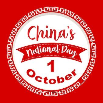 Nationale feestdag china op 1 oktober lettertypebanner