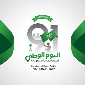 Nationale feestdag saoedi-arabië in september wenskaart