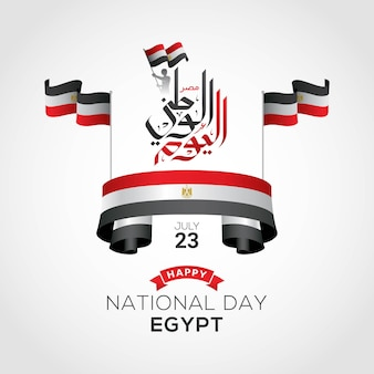 Nationale feestdag van egypte