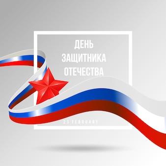 Nationale vaderlanddagachtergrond met vlag