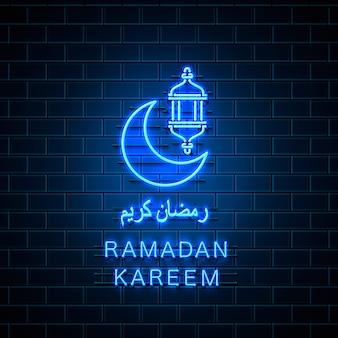Neon ramadan kareem-cover, arabische vakantie, sjabloonontwerpelement, vectorillustratie