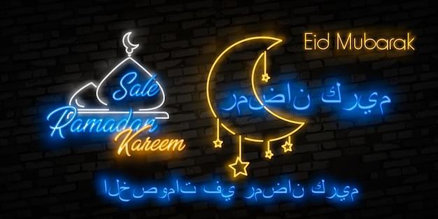 Neonreclame ramadan kareem met letters en halve maan