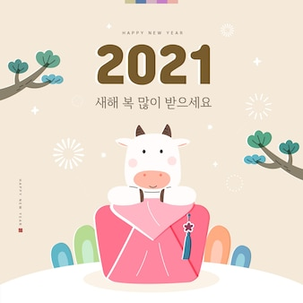 Nieuwjaar illustratie new years day groet koreaanse vertaling happy new year
